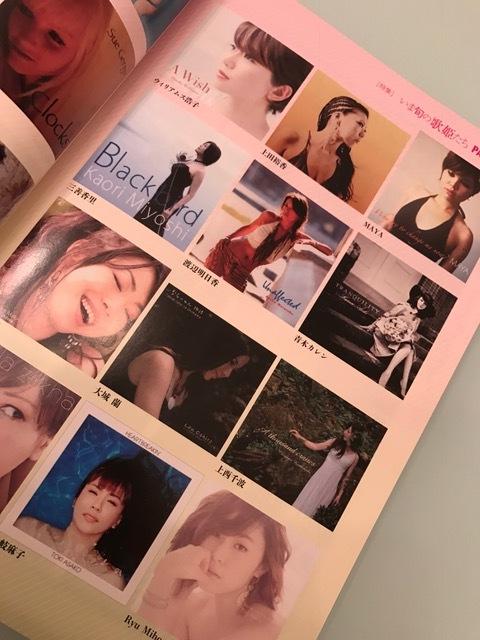 ジャズ批評 特集 「いま旬の歌姫たち PART2」 冒頭のカラーページ