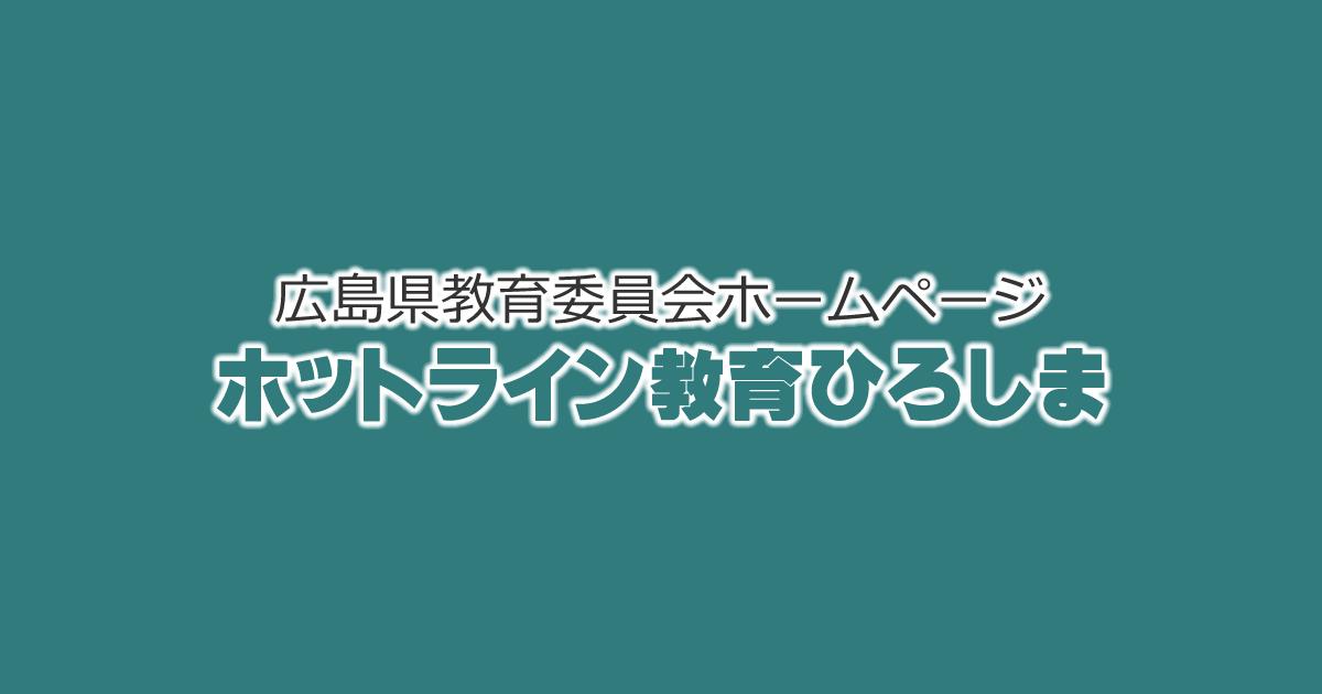 広島県教育委員会ホームページ ホットライン教育ひろしま