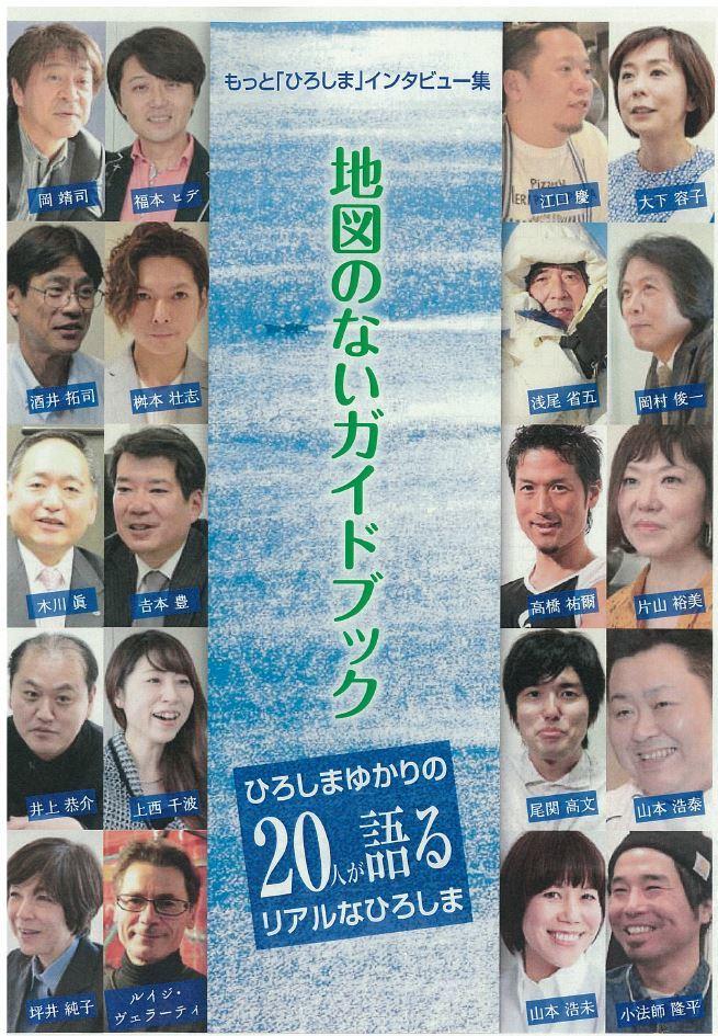 地図のないガイドブック-ひろしまゆかりの20人が語るリアルな広島