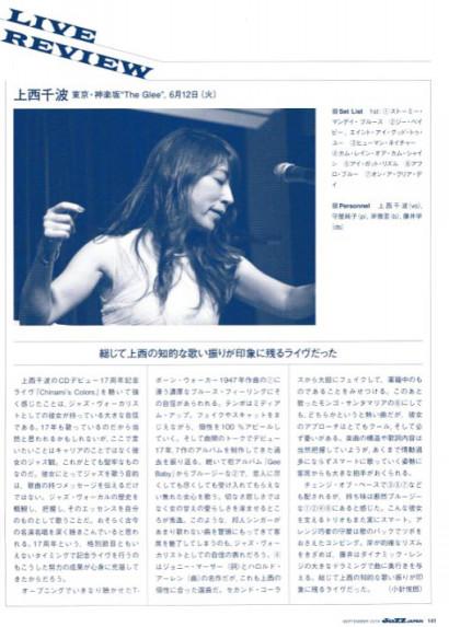 ジャズ専門誌 「JAZZJAPAN」にCDデビュー17周年記念「Chinami's Colors」ライブ掲載