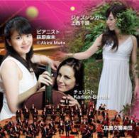 専門誌「Jazz Japan」で「ピースアーチひろしま」コンサート紹介記事が掲載された。