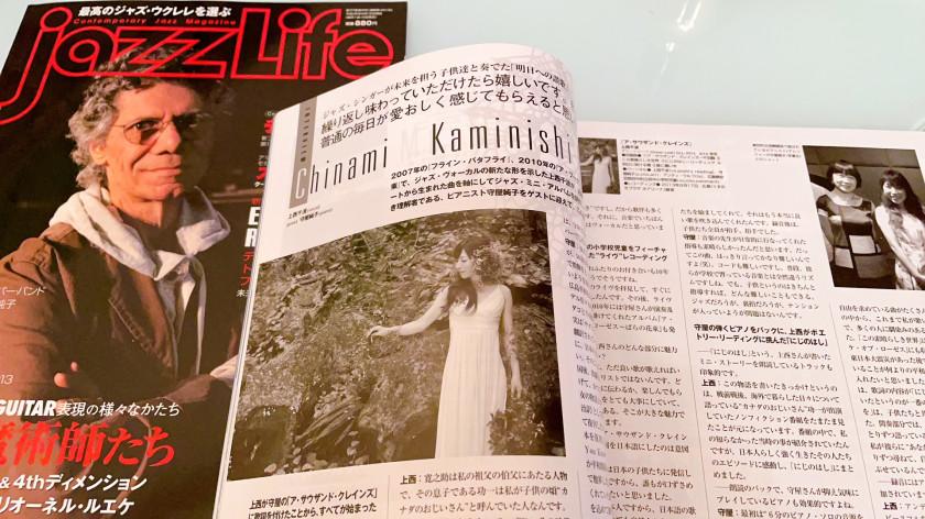専門誌「Jazz Life」作曲者の守屋純子さんとのインタビュー記事掲載