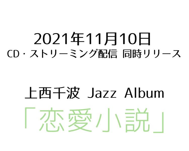 2021年11月10日 CD・ストリーミング配信 同時リリース 上西千波JAZZALBUM「恋愛小説」